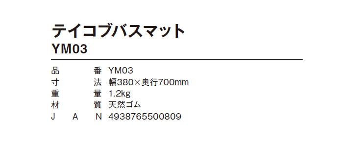 幸和製作所(TacaoF) テイコブバスマットYM03のサイズ表