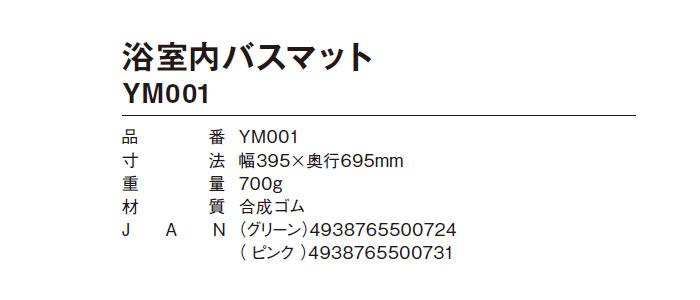 幸和製作所(TacaoF) 浴室内バスマットYM001のサイズ表