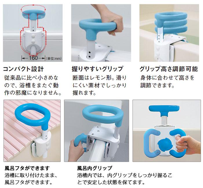 テイコブコンパクト浴槽手すりYT01の主な特徴