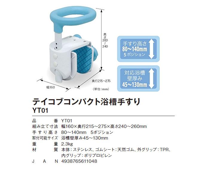 幸和製作所(TacaoF) テイコブコンパクト浴槽手すりYT01のサイズ表
