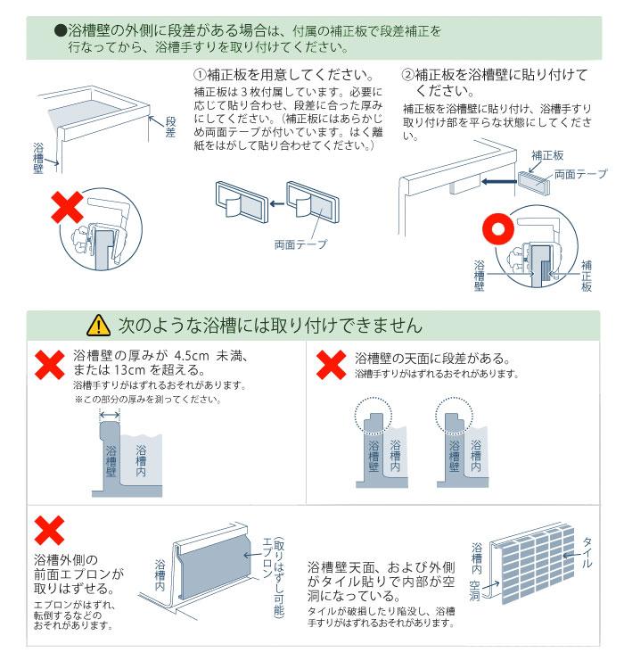 テイコブコンパクト浴槽手すりYT01の段差がある場合の調節方