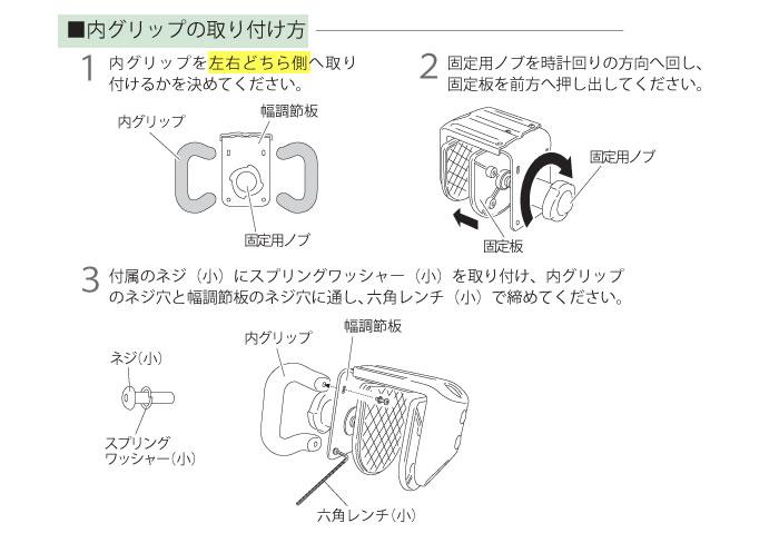 テイコブコンパクト浴槽手すりYT01の組み立て
