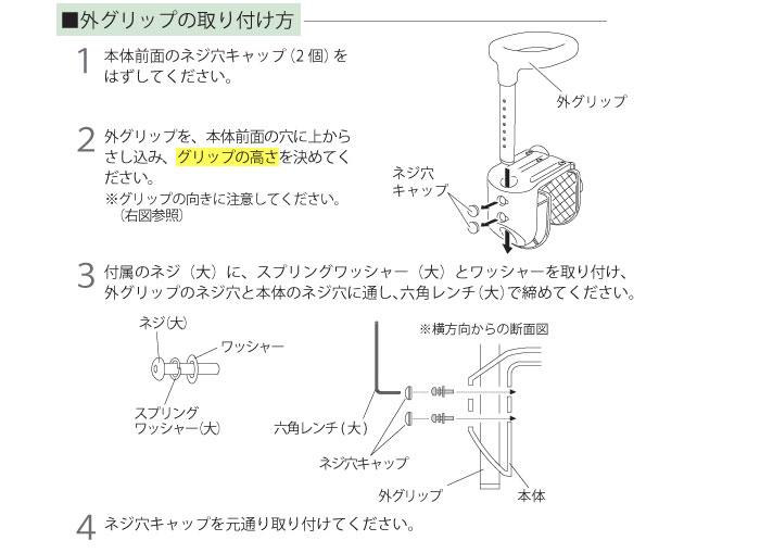 テイコブコンパクト浴槽手すりYT01のグリップの取り付け方