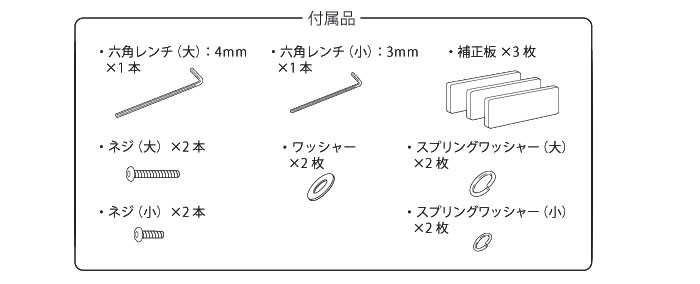 テイコブコンパクト浴槽手すりYT01の付属品