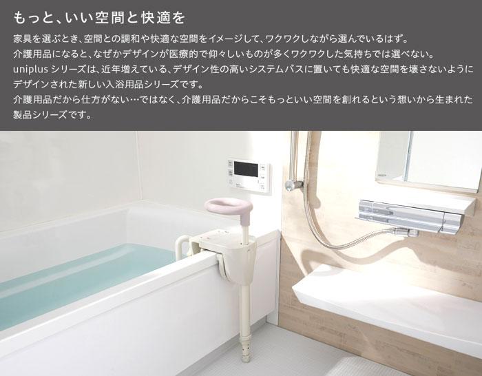 ユニプラス 浴槽手すり UB兼用130 BSH01の使用イメージー
