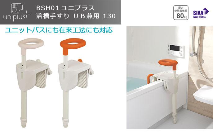 幸和製作所 ユニプラス 浴槽手すり UB兼用130