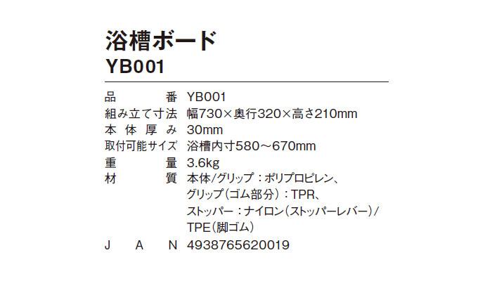 幸和製作所(TacaoF) 浴槽ボードYB001のサイズ表