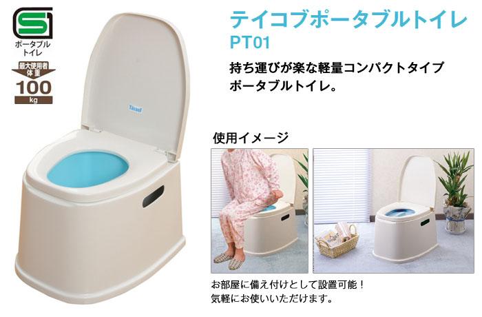 幸和製作所 テイコブポータブルトイレ PT01 [介護トイレ用品]