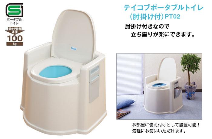 幸和製作所 テイコブポータブルトイレ(肘掛け付) PT02 [介護トイレ用品]
