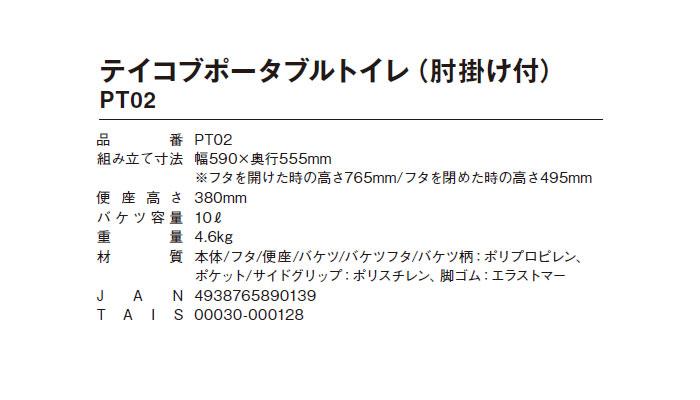 テイコブポータブルトイレ(肘掛け付) PT02 使用イメージ