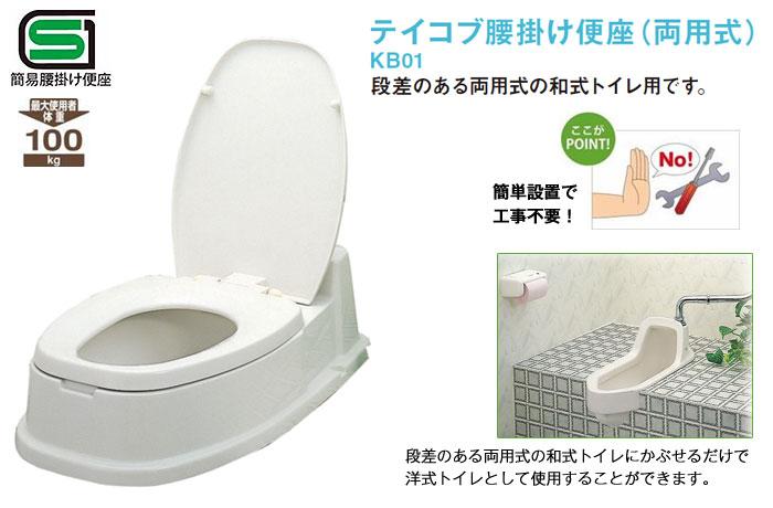 幸和製作所 テイコブ腰掛け便座(両用式) KB01 [介護トイレ用品]