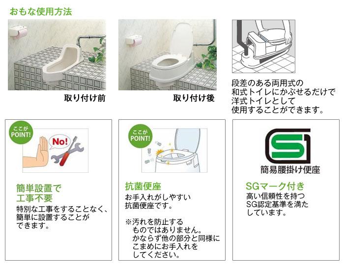 テイコブ腰掛け便座(両用式) KB01 [介護トイレ用品]の機能