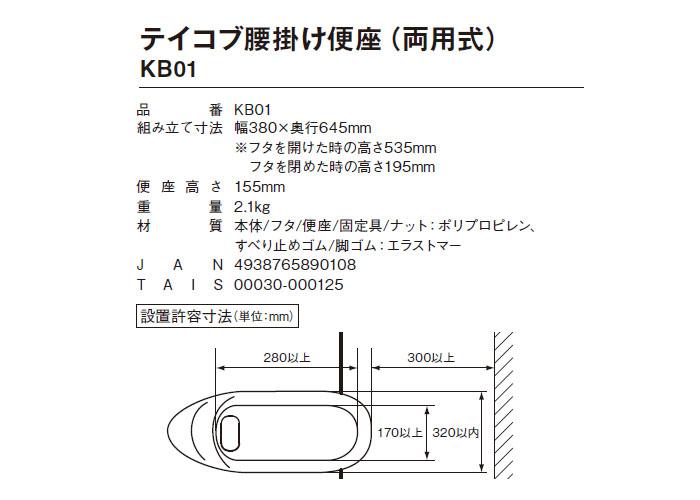 テイコブ腰掛け便座(両用式) KB01 使用イメージ