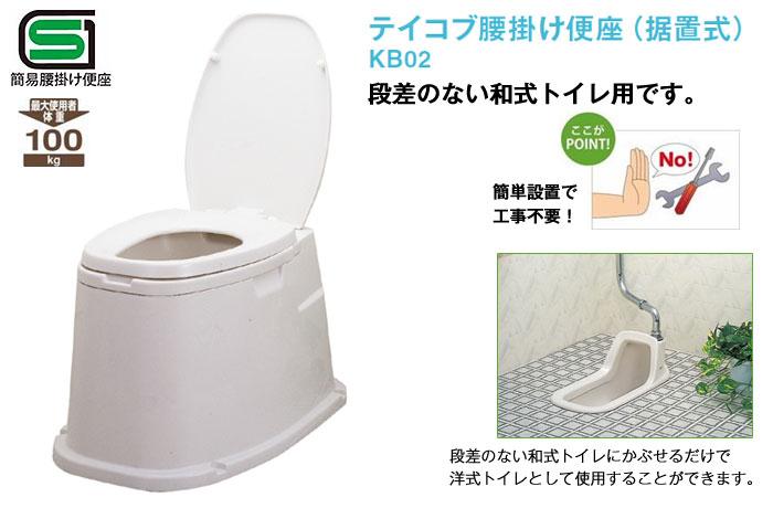 幸和製作所 テイコブ腰掛け便座(据置式) KB02 [介護トイレ用品]