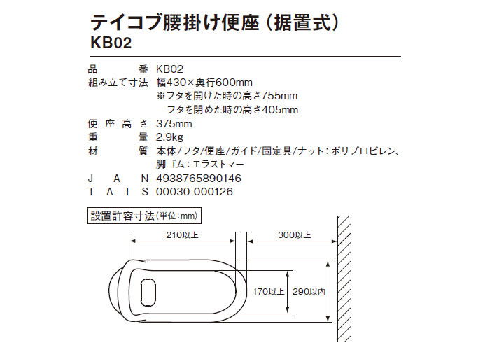 テイコブ腰掛け便座(据置式) KB02 使用イメージ