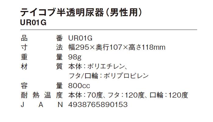 テイコブ半透明尿器UR01G(男性用) 使用イメージ