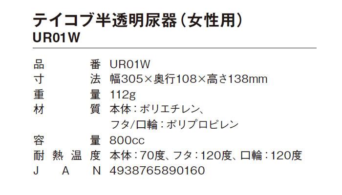テイコブ半透明尿器UR01W(女性用) 使用イメージ