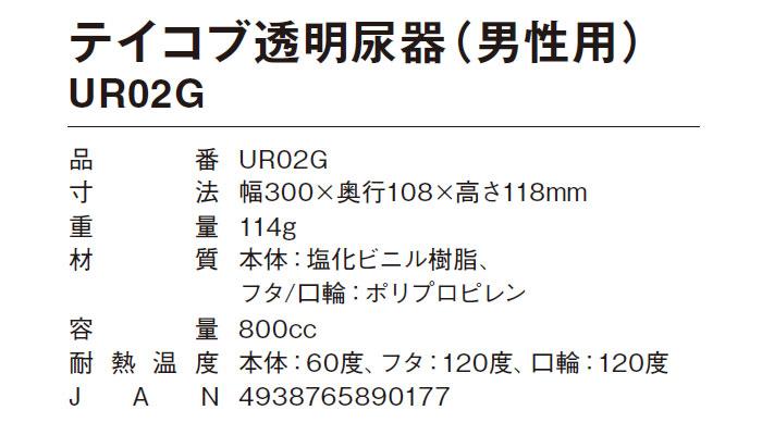テイコブ透明尿器UR02G(男性用) 使用イメージ