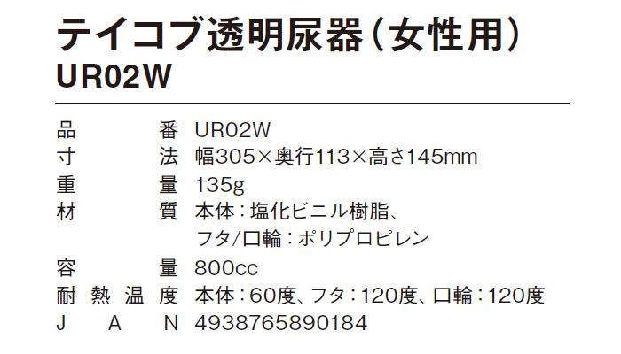 テイコブ透明尿器UR02W(女性用) 使用イメージ