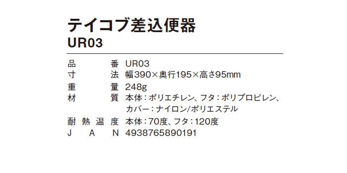 テイコブ差込便器 UR03 使用イメージ