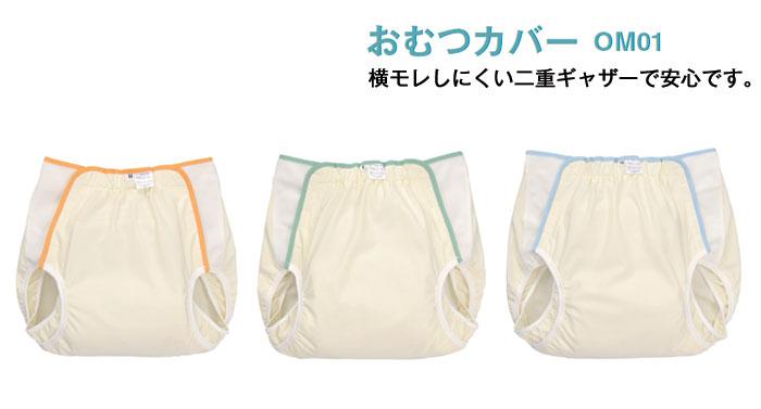 幸和製作所 おむつカバー OM01(M・L・LL) [介護トイレ用品]