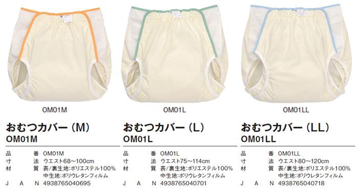 おむつカバー OM01(M・L・LL) 使用イメージ