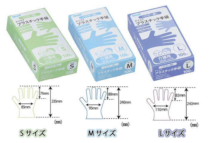テイコブプラスチック手袋 GL01(S・M・L)  [介護トイレ用品]の機能