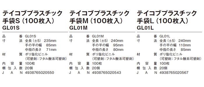 テイコブプラスチック手袋 GL01(S・M・L)  使用イメージ