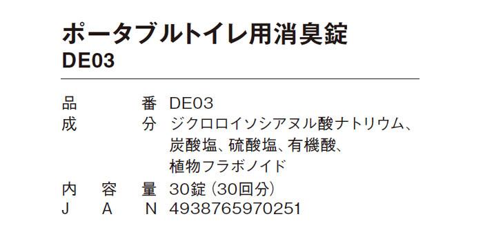 ポータブルトイレ用消臭錠(30錠入) DE03  [介護トイレ用品]の機能
