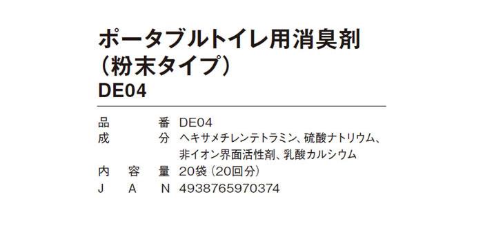 ポータブルトイレ用消臭剤(粉末タイプ)(20袋入) DE04  [介護トイレ用品]の機能