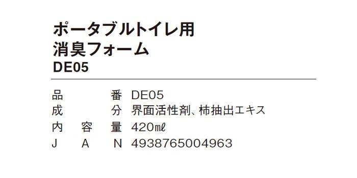 ポータブルトイレ用消臭フォーム DE05  [介護トイレ用品]の機能