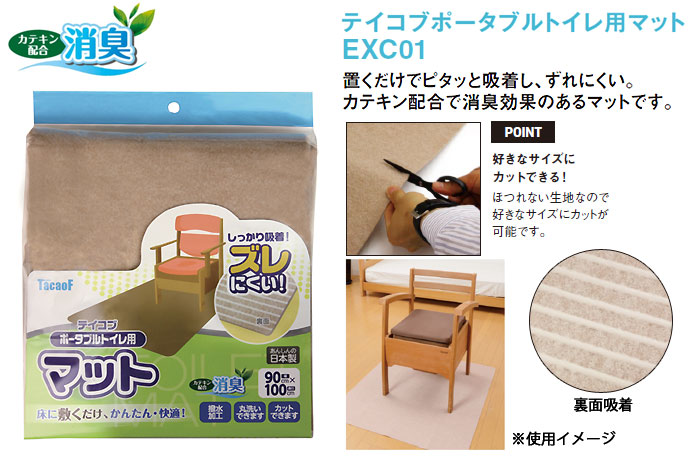 幸和製作所 テイコブポータブルトイレ用マット ベージュ EXC01 [介護トイレ用品]