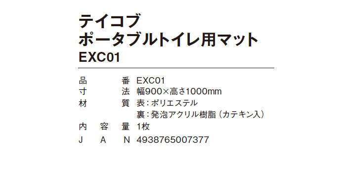 テイコブポータブルトイレ用マット ベージュ EXC01   [介護トイレ用品]の機能