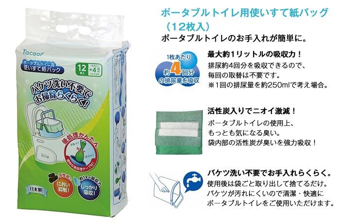 幸和製作所 ポータブルトイレ用使いすて紙バッグ(15枚入) EXC04 [介護トイレ用品]