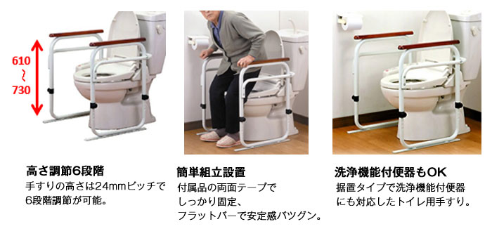 トイレ用手すり ホワイト EXH01-WT [介護トイレ用品]の機能