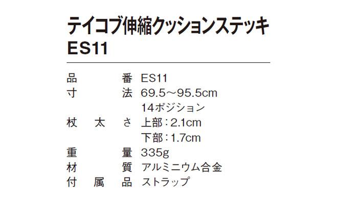 テイコブ伸縮クッションステッキのサイズ表
