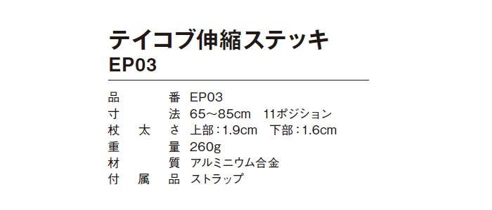 テイコブ伸縮ステッキのサイズ表