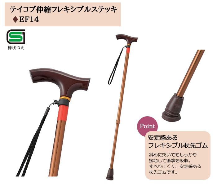 幸和製作所 テイコブ伸縮フレキシブルステッキ EF14 [伸縮杖]