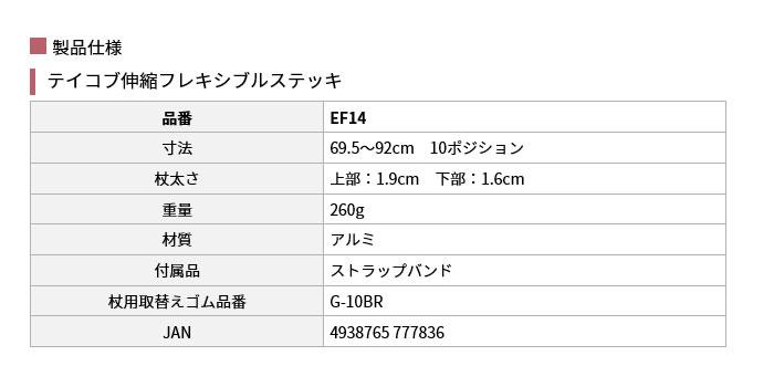 テイコブ伸縮フレキシブルステッキのサイズ表