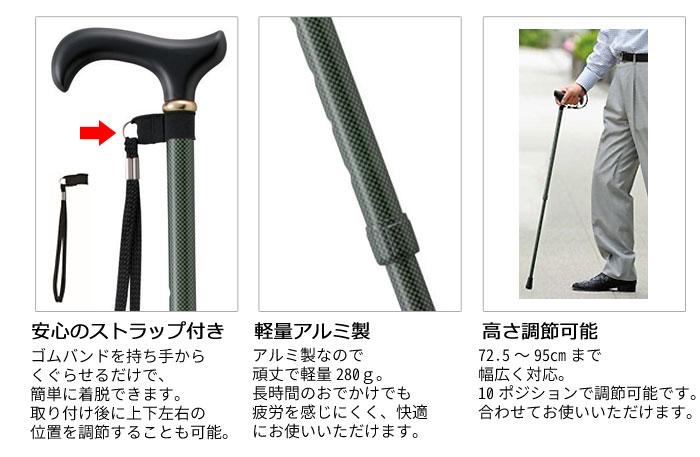 伸縮ステッキ EP-109 [伸縮杖]の機能