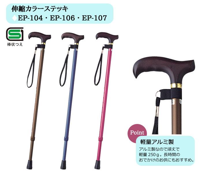 幸和製作所 伸縮ステッキ EP-104・EP-106・EP-107 [伸縮杖]