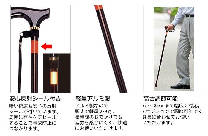 伸縮ステッキ E-234 [伸縮杖]の機能