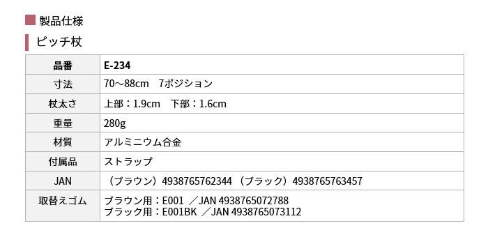 伸縮ステッキのサイズ表