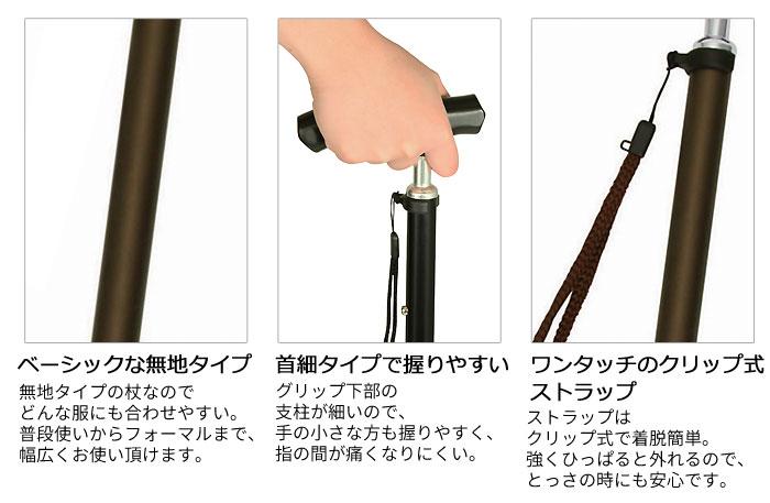 テイコブ伸縮ステッキ(首細) EN13 [伸縮杖]の機能