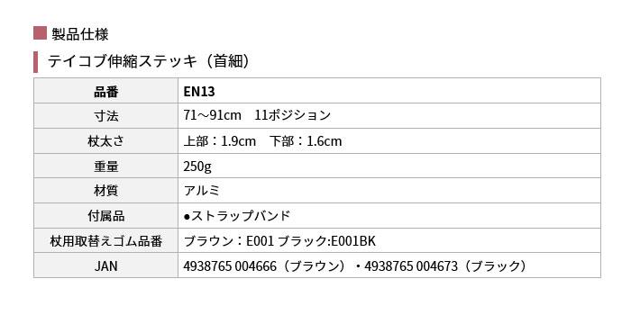 テイコブ伸縮ステッキ(首細)サイズ表