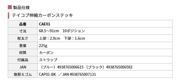 テイコブ伸縮カーボンステッキサイズ表