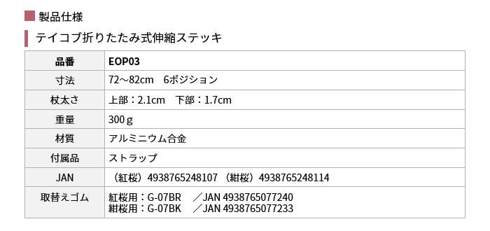 テイコブ折りたたみ式伸縮ステッキのサイズ表