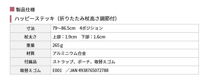 ハッピーステッキ(折りたたみ杖高さ調節付)のサイズ表