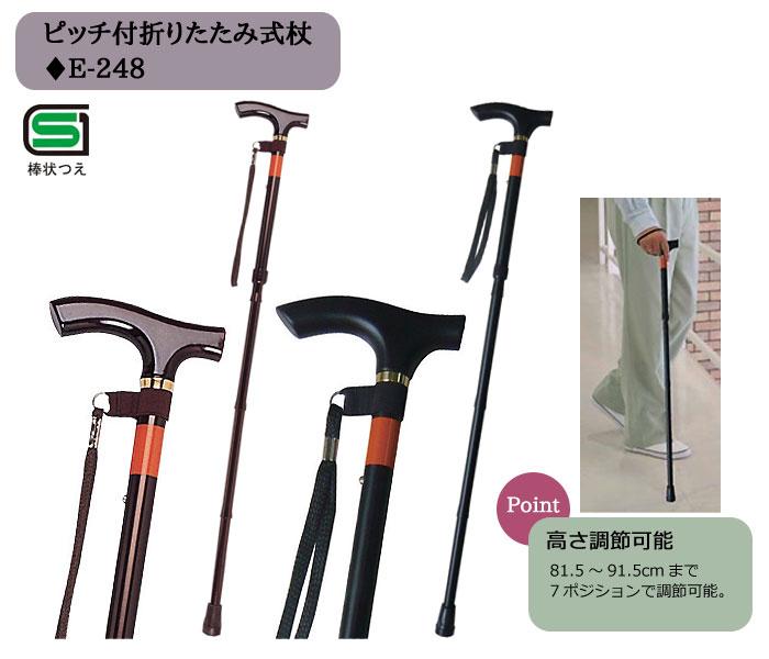 幸和製作所 ピッチ付折りたたみ式杖 E-248