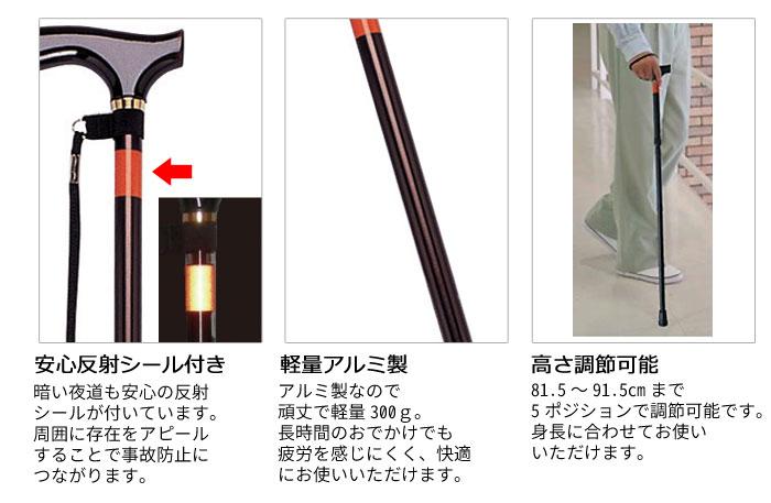 ピッチ付折りたたみ式杖 E-248 の機能